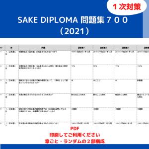 SAKE DIPLOMA1次試験対策問題集