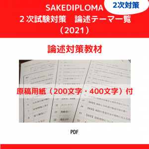 SAKE DIPLOMA2次試験論述テーマ一覧